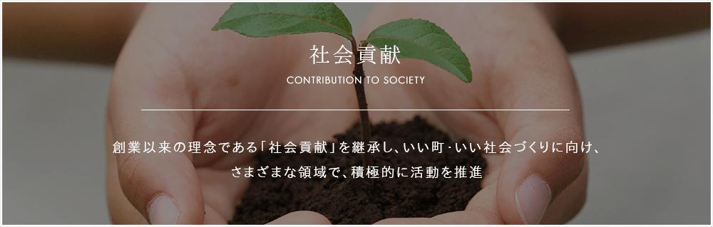 社会貢献|株式会社ETSホールディングス