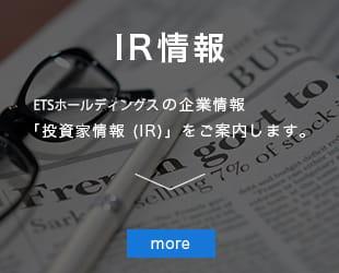 IR情報|株式会社ETSホールディングス