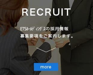 RECRUIT|株式会社ETSホールディングス