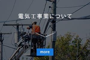 電気工事業について|株式会社ETSホールディングス