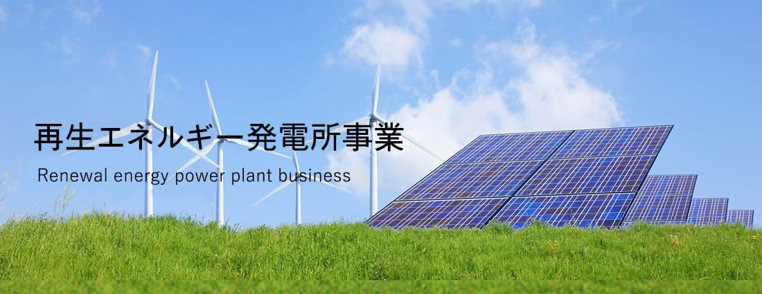 再生エネルギー発電所事業