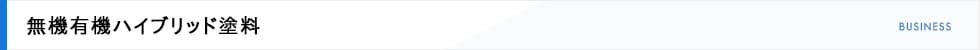 無機有機ハイブリット塗料|株式会社ETSホールディングス