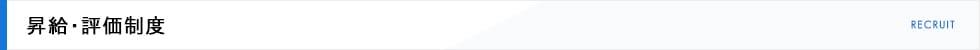 昇給・評価制度 株式会社ETSホールディングス