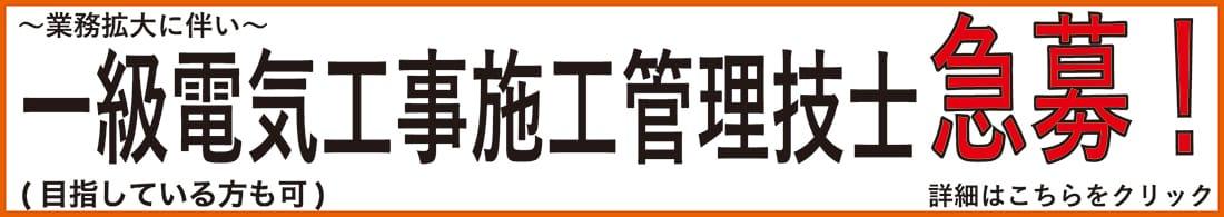 1級電気工事施工管理技士急募!|株式会社ETSホールディングス