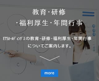 教育・研修・福利厚生・年間行事|株式会社ETSホールディングス