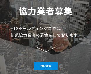 業者の皆様へ|株式会社ETSホールディングス